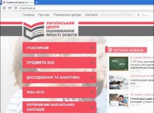 С 6 февраля стартовала регистрация для участия во внешнем независимом оценивании-2017