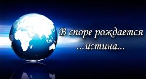 """Дискуссионно-аналитический клуб """"Право и цивилизация"""""""