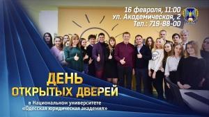 16 февраля пройдет День открытых дверей в Одесской Юракадемии