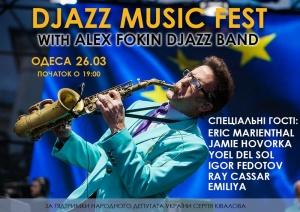 Джазовое событие года: в Одессе пройдет DJAZZ MUSIC FEST