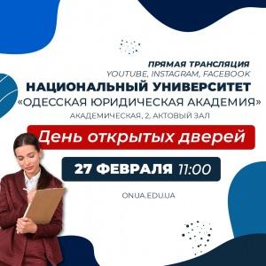 Национальный университет «Одесская юридическая академия» приглашает на День открытых дверей в новом формате