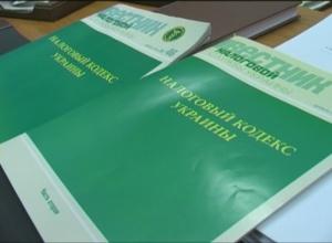 Налоговый Кодекс Украины: новации в исчислении и администрировании налогов