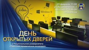 Добро пожаловать на День открытых дверей в Национальный университет «Одесская юридическая академия»