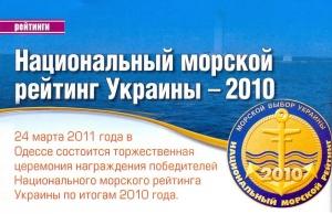 Национальный морской рейтинг Украины – 2010