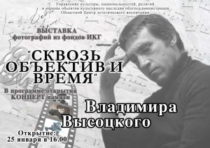 «В. Высоцкий. Сквозь объектив и время»