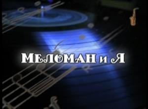 МЕЛОМАНиЯ